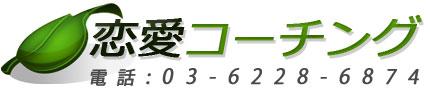 恋愛コーチング/東京 銀座1丁目